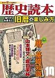 歴史読本2012年10月号電子特別版「知っておきたい旧暦の楽しみ方」