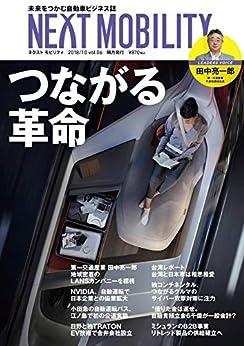 [NEXT MOBILITY編集部, 佃義夫, 坂上賢治]のNEXT MOBILITY vol.06 (雑誌)