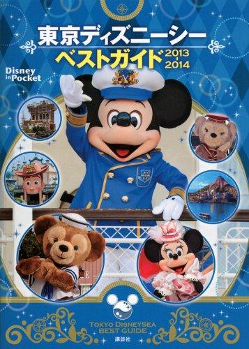 東京ディズニーシーベストガイド 2013-2014 (Disney in Pocket)