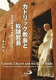 カトリック教会と奴隷貿易