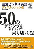 速攻ビジネス英語 ディスカッション編―50の超シンプル表現だけで乗り切れる!