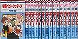学園ベビーシッターズ コミック 1-16巻セット