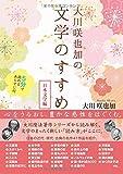 大川咲也加の文学のすすめ~日本文学編~ (OR books)
