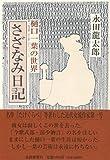 【バーゲンブック】 さざなみ日記-樋口一葉の世界