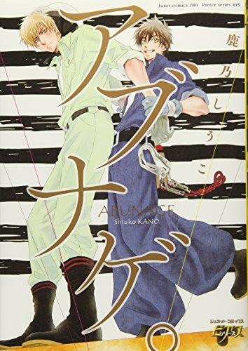 アブナゲ。 (ジュネットコミックス ピアスシリーズ)