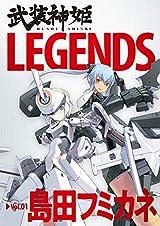 島田フミカネ「武装神姫」原案イラスト集が10月一般発売