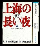 上海の長い夜―文革の嵐を耐え抜いた女性の物語 上下巻セット (朝日文庫)
