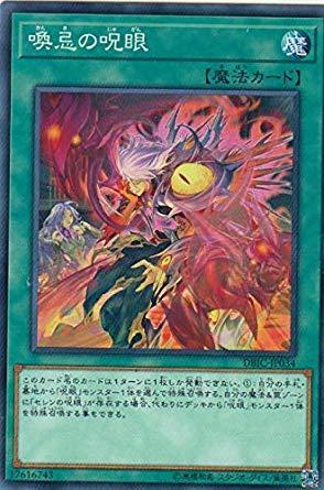 遊戯王 DBIC-JP034 喚忌の呪眼 (日本語版 ノーマル) インフィニティ・チェイサーズ