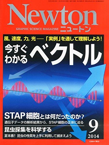 Newton (ニュートン) 2014年 09月号 [雑誌]の詳細を見る