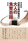 大人の食育百話―日本の食が危ない