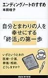 エンディングノートのすすめ (講談社現代新書)