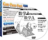 Can-Pass-Port 数学A