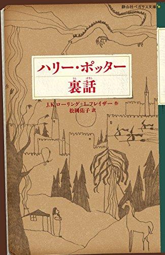 ハリー・ポッター裏話 (静山社ペガサス文庫)の詳細を見る