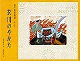 衣川のやかた (源平絵巻物語 第10巻)