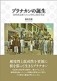 プラナカンの誕生 ―海峡植民地ペナンの華人と政治参加―