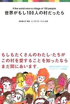 [池田香代子, C・ダグラス・ラミス]の世界がもし100人の村だったら