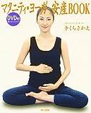 マタニティ・ヨーガ安産BOOK