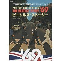 BEATLES ビートルズ (Abbey Road 50周年記念) - ビートルズ・ストーリー Vol.8 1969 / 雑誌・書籍