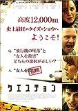 クエスチョン[DVD]