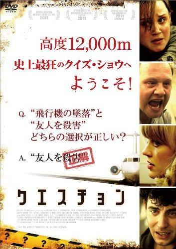 クエスチョン [DVD]の詳細を見る