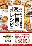全196ヵ国おうちで作れる世界のレシピ