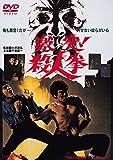 激突! 殺人拳 [DVD]