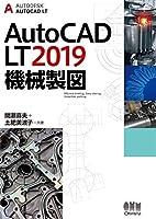 AutoCAD LT2019 機械製図