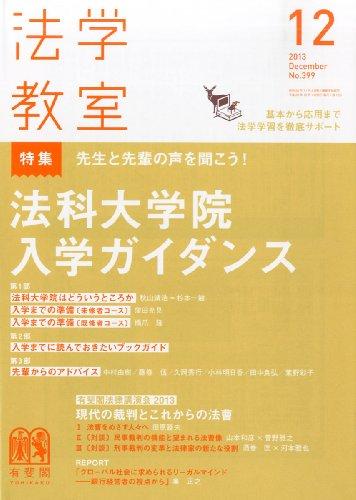 法学教室 2013年 12月号 [雑誌]
