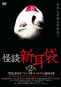 怪談新耳袋 第2夜 [DVD]