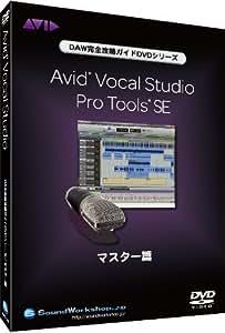 AVID Vocal Studio/Pro Tools SE マスター篇DVD