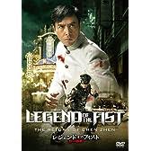 レジェンド・オブ・フィスト/怒りの鉄拳 [DVD]