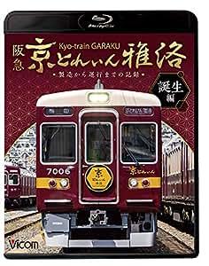 阪急 京とれいん 雅洛 誕生編 製造から運行までの記録【Blu-ray Disc】