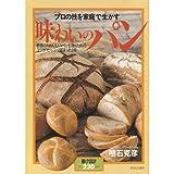 プロの技を家庭で生かす味わいのパン (暮しの設計 (No.230))