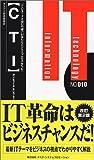 CTI(コンピュータテレフォニーインテグレーション)―コンピュータと通信の融合が新たなビジネスプロセスを生む (タスクIT新書)