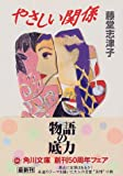 やさしい関係 (角川文庫)