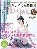 キレイになるヨガ vol.2 [DVD付]    白夜ムック