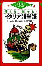使える・話せる・イタリア語単語―日本語ですばやく引ける