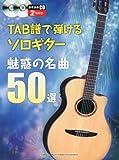 TAB譜で弾けるソロギター魅惑の名曲50選(CD2枚付き) 画像
