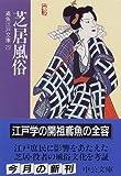 芝居風俗―鳶魚江戸文庫〈29〉 (中公文庫)