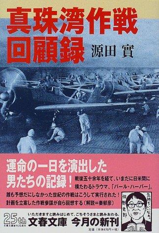 真珠湾作戦回顧録 (文春文庫)の詳細を見る