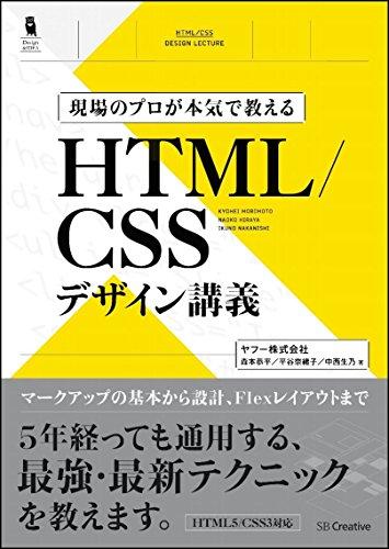 現場のプロが本気で教える HTML/CSSデザイン講義 (Design & IDEA)の詳細を見る