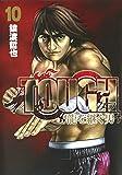 TOUGH 龍を継ぐ男 10 (ヤングジャンプコミックス)