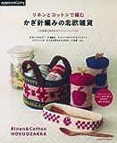 リネンとコットンで編む かぎ針編みの北欧雑貨 (アサヒオリジナル)