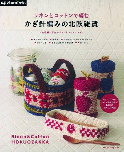 リネンとコットンで編む かぎ針編みの北欧雑貨 (アサヒオリジナル)の詳細を見る