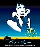 ベティ・ブルー/愛と激情の日々 HDリマスター版 スペシャル・プライス