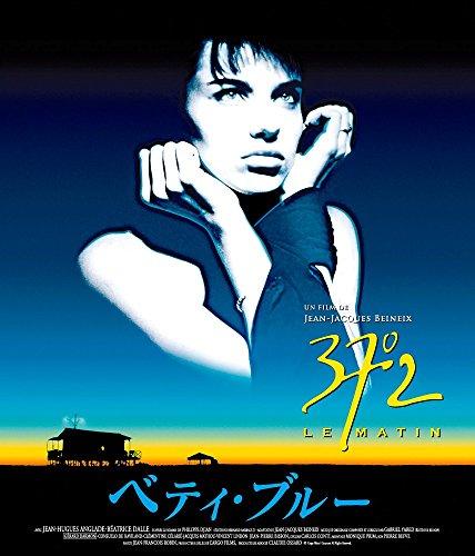 ベティ・ブルー/愛と激情の日々 HDリマスター版 スペシャル・プライス[Blu-ray/ブルーレイ]