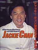 ジャッキー・チェン栄光の20年写真集