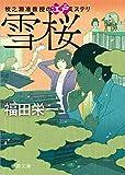 雪桜: 牧之瀬准教授の江戸ミステリ (徳間文庫)