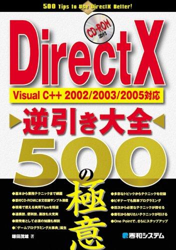 DirectX逆引き大全500の極意