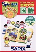 ぴぐまりおんワンランク上の思考力の国語 (中級編・Vol.1) (別冊ピグマシリーズ)